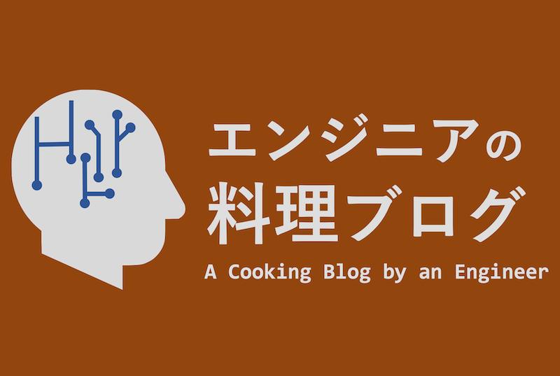 エンジニアの料理ブログ A Cooking Blog by an Engineer